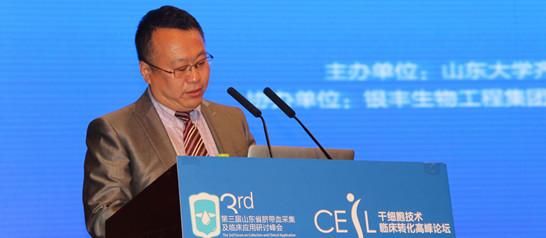 银丰生物工程集团总裁生德伟致辞