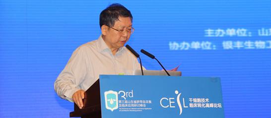 山东省医学会副会长、秘书长刘岩致辞