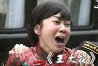 《王大花》:连缀式悬念出彩 title=