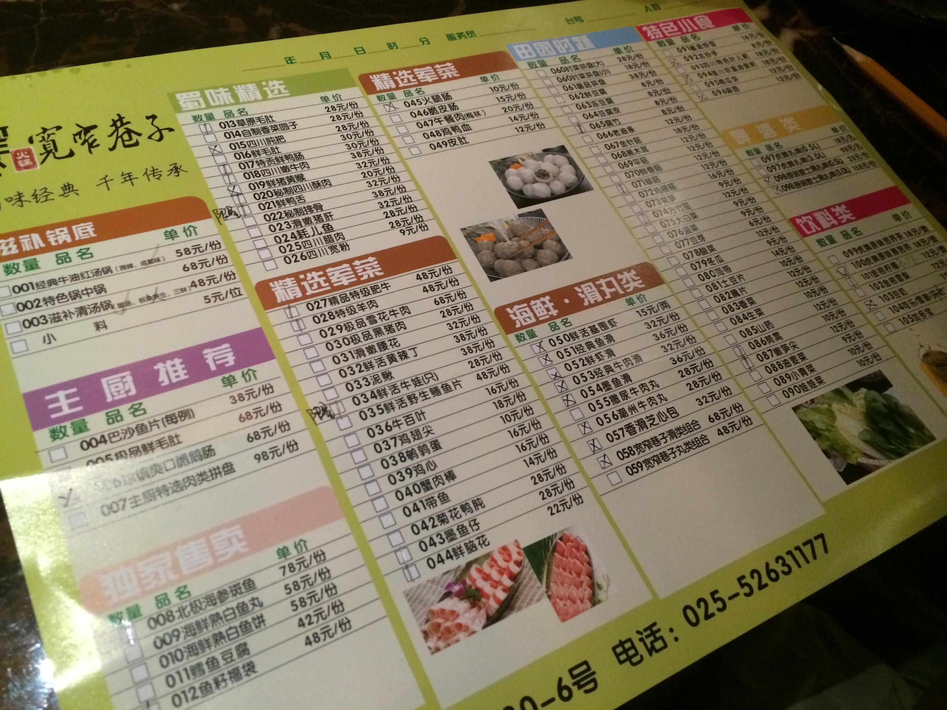 品味南京宽窄巷子火锅风情