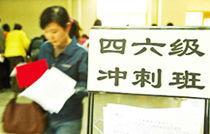 全国大学英语四六级考试报道