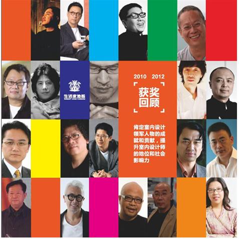生活家·中国室内设计十大年度人物