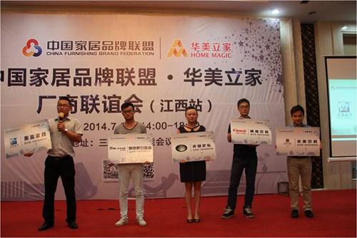 中国家居品牌联盟各主席单位向现场经销商展示
