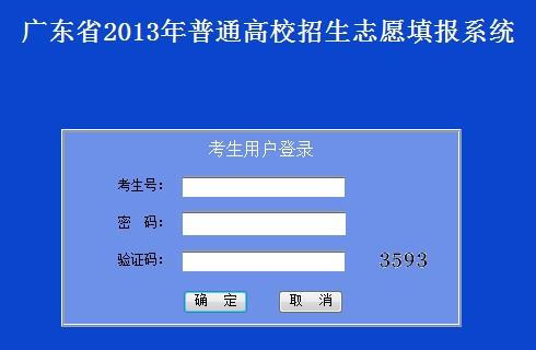 2013广东高考志愿填报26日开始志愿填报系统