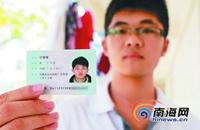 14岁少年考上海南大学
