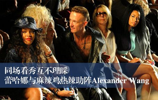 蕾哈娜与麻辣鸡热辣助阵Alexander Wang