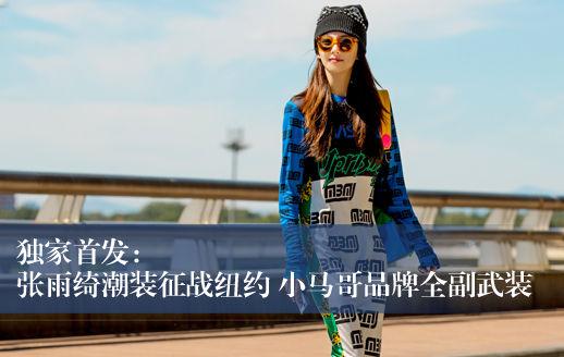 张雨绮潮装征战纽约 小马哥品牌全副武装