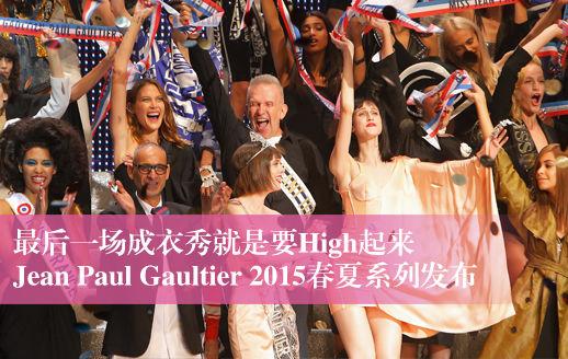 Jean Paul Gaultier 2015春夏系列:女装成衣封山之作获追捧