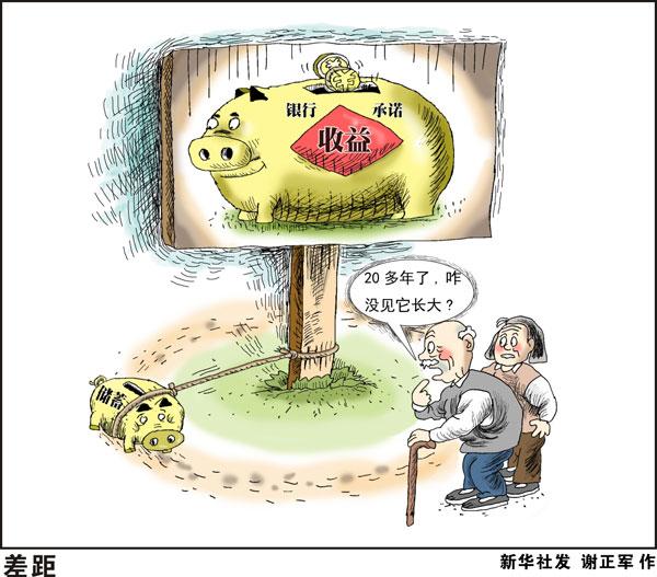 湖北丹江口一市民保值储蓄缩水 银行表示仍在