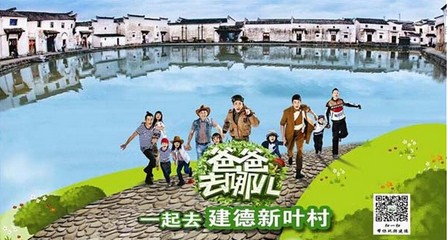 跟着《爸爸去哪儿2》游建德新叶古村图片