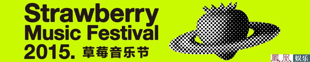 2015草莓音乐节