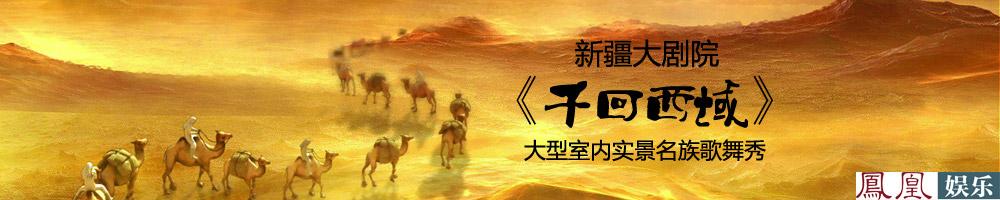 新疆大剧院大型室内实景民族歌舞秀《千回西域》