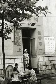 八九十年代以来的中山路街景