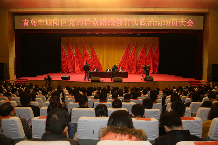 青岛城阳区党的群众路线教育实践活动动员大会召开