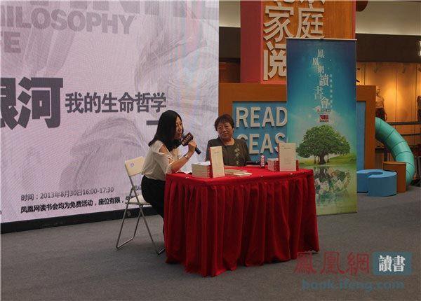 李银河(右)、张丁歌(左)在凤凰网读书会