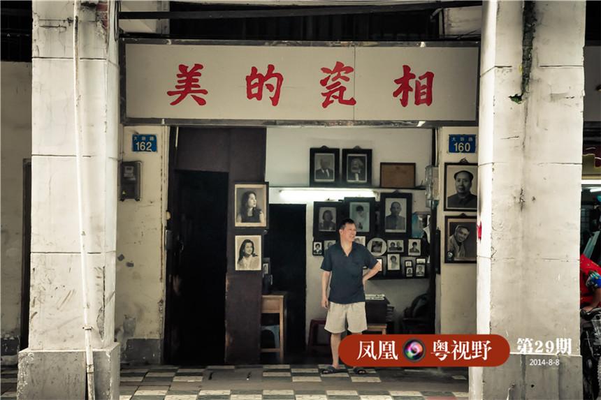 在西方影像技术普及之前,广州城大街小巷遍布着瓷相铺。瓷相画最早是将画像烧制在瓷片上,永不褪色。后随着西方影像技术的普及,瓷相画逐渐没落。如今大新街只剩下零星几件瓷像铺,顾客也寥寥无几。