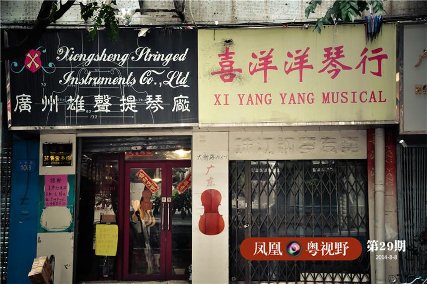 清代开始这里曾是手工一条街,沿街开设了无数的玉器珠宝,象牙雕刻,鼓师乐器,炭画瓷相等手工艺商号。如今很多旧店铺已不见踪影,当年的乐器街如今开设了不少琴行。
