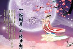中秋节大型专题策划—一轮圆月 千缕乡愁