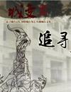 城变第二期:追寻广州的老街道