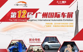 2014第十二届广州国际车展