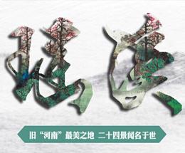 """瑶溪:广州旧""""河南""""最美之地"""