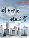 仲恺高新区:全球引