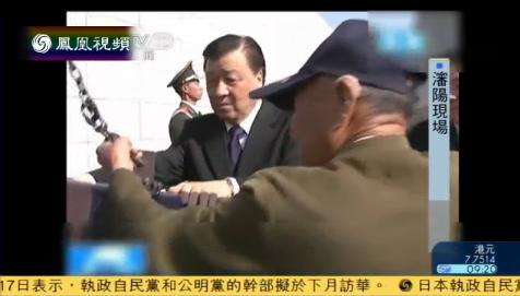 """刘云山出席纪念""""九一八""""撞钟鸣警仪式"""