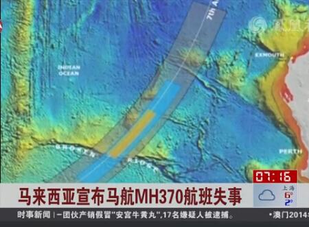 马来西亚宣布马航MH370航班失事
