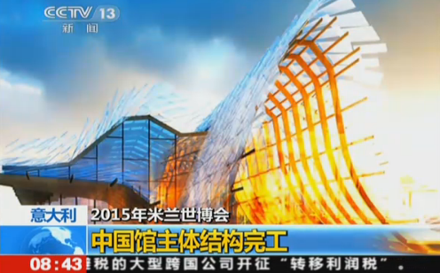 2015年米兰世博会中国馆主体结构完工