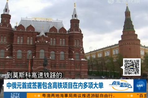 中俄或将签署高铁大单