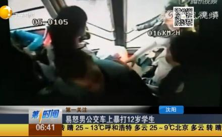 沈阳男子公交上暴打12岁孩子 警方全城通缉