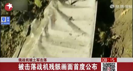 被擊落戰機殘骸畫面首度公布
