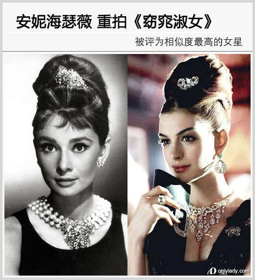 【爱美】安妮海瑟薇接拍《窈窕淑女》赫本造型众人模仿差别大