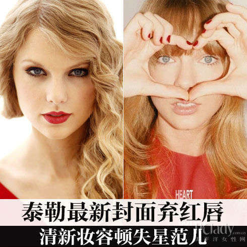 """【爱美】泰勒最新封面清新范儿 """"素颜""""裸妆惨变路人"""