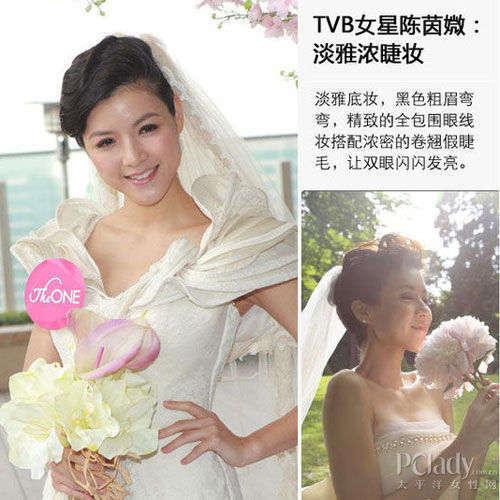 【爱美】TVB女星淡妆婚照 2013准新娘妆猜想