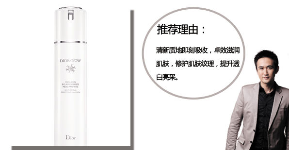 Dior迪奥雪晶灵透白亮采保湿乳液¥800/80ml