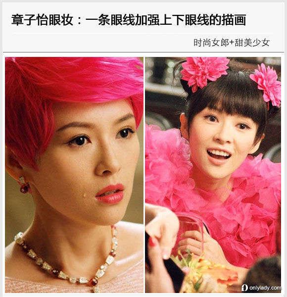 【爱美】热映电影造型PK 章子怡倪妮谁更美