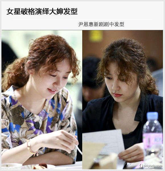 尹恩惠新剧顶泡面头 女星破格演绎大婶发型