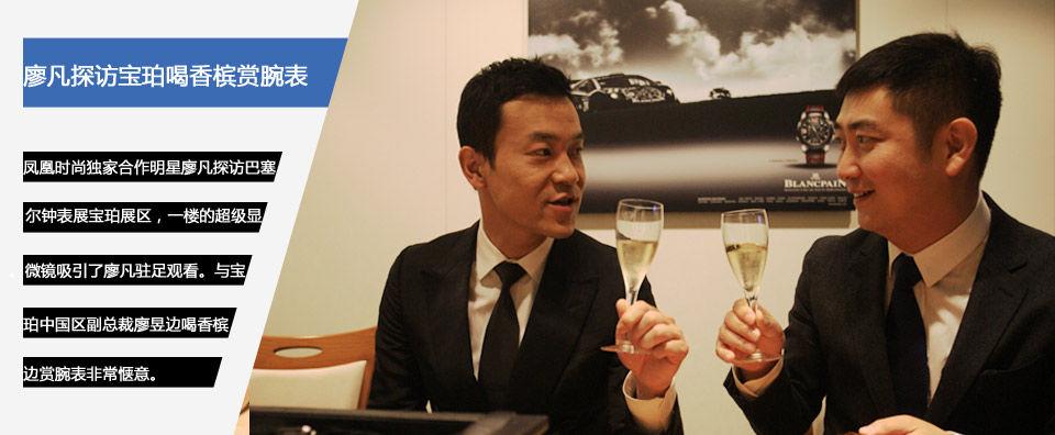 廖凡巴塞尔喝香槟赏宝珀腕表