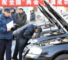 2012年全国两会用车体检