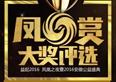 """安徽公益盛典""""凤赏""""大奖"""