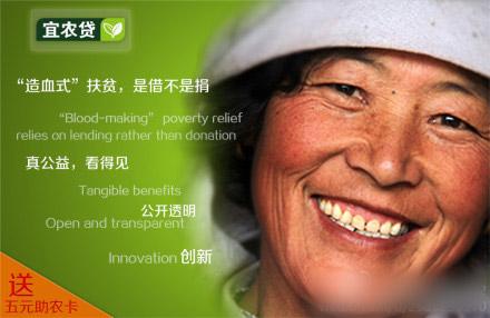 宜农贷:爱心出借 公益助农