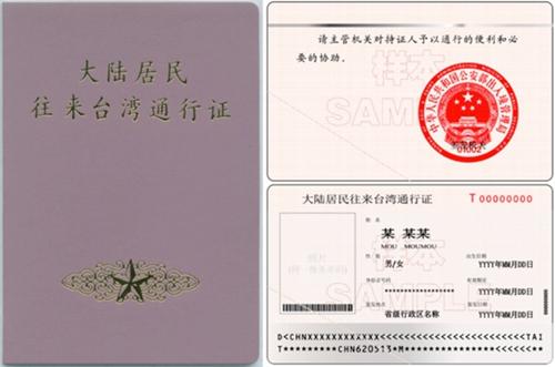 第一步:拿本人户口本原件和身份证原件到公安局出入境管理处办理