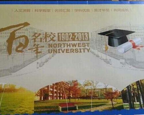 西北大学往年录取通知书图片