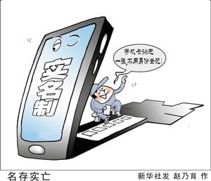 我想购买一个激活了实名的手机卡。我在哪里可以找到它:购买实名手机卡是否存在任何风险