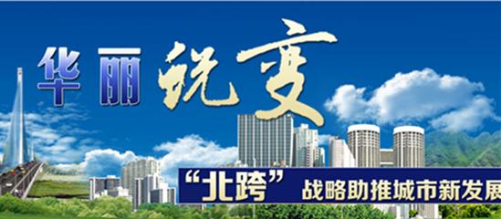 """天桥区倾力助北跨 济南新材料产业园区迎""""建设年"""""""