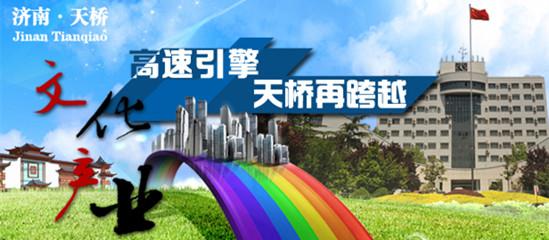 济南市天桥区发挥文化资源优势 文化产业蓬勃发展