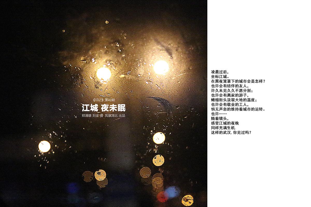 印记42期:江城夜未眠