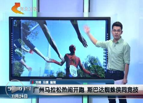 广州马拉松热闹开跑 斯巴达蜘蛛侠同竞技