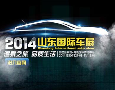 年度汽车盛会 2014山东国际车展门票免费抢